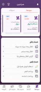 اسکرین شات برنامه همراه نوین 5