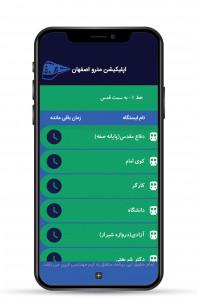 اسکرین شات برنامه مترو اصفهان 3