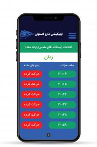 اسکرین شات برنامه مترو اصفهان 4