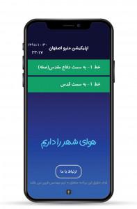 اسکرین شات برنامه مترو اصفهان 2