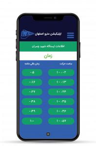 اسکرین شات برنامه مترو اصفهان 6