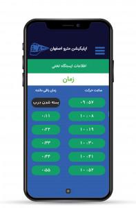اسکرین شات برنامه مترو اصفهان 5