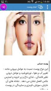 اسکرین شات برنامه مشاوره تخصصی پوست و مو 4