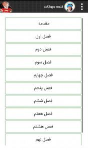 اسکرین شات برنامه قلعه حیوانات 3
