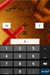 اسکرین شات بازی زنگ ریاضی 3