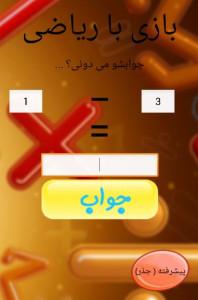 اسکرین شات بازی زنگ ریاضی 2