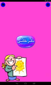 اسکرین شات برنامه نقاشی های رنگی 5