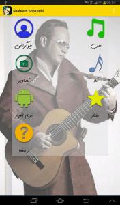 اسکرین شات برنامه شهرام شکوهی ( آهنگ، عکس، متن..) 2