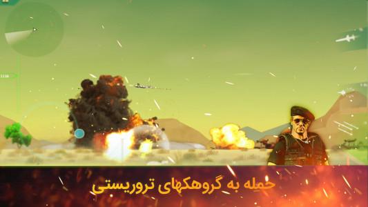 اسکرین شات بازی بمبر فانتوم ( بازی جنگنده آسمان ) 2