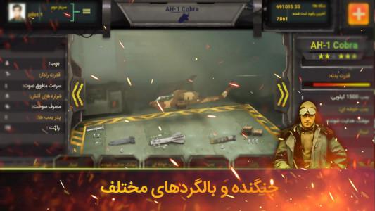 اسکرین شات بازی بمبر فانتوم ( بازی جنگنده آسمان ) 5