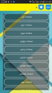 اسکرین شات برنامه انتخاب اسم (+معنی) کودک (کامل) 7