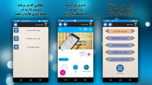 اسکرین شات برنامه روت گوشی 2