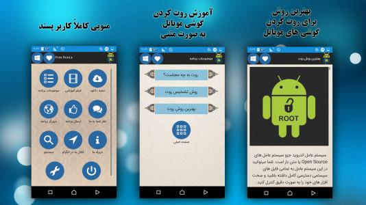 اسکرین شات برنامه روت گوشی 1