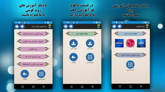 اسکرین شات برنامه روت گوشی 3