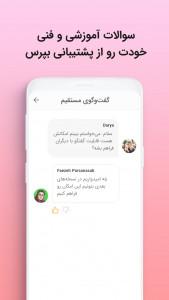 اسکرین شات برنامه فانگلیش | آموزش زبان انگلیسی 7