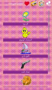 اسکرین شات بازی نقاشی نقاشی (آموزش کامل) 2