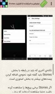 اسکرین شات برنامه مکمل شبکه های اجتماعی 5