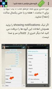 اسکرین شات برنامه مکمل شبکه های اجتماعی 6