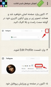 اسکرین شات برنامه مکمل شبکه های اجتماعی 7
