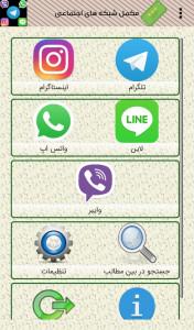اسکرین شات برنامه مکمل شبکه های اجتماعی 1