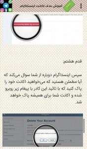 اسکرین شات برنامه مکمل شبکه های اجتماعی 8