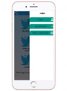 اسکرین شات برنامه آموزش توییتر اندروید 2