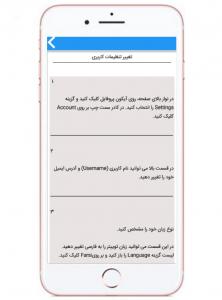 اسکرین شات برنامه آموزش توییتر اندروید 3