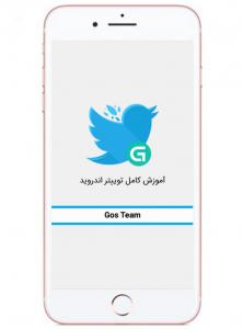 اسکرین شات برنامه آموزش توییتر اندروید 1