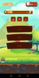 اسکرین شات بازی مزرعه کلمات - بازی کلمه یابی 5
