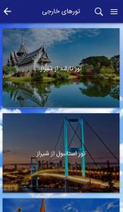 اسکرین شات برنامه سفرهای برتر دنیا 2