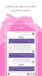 اسکرین شات برنامه مشاوره پزشکی زوپ 3