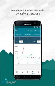 اسکرین شات برنامه حسابداری شخصی قیاس 1