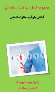 اسکرین شات برنامه سوالات عمومی استخدامی 1