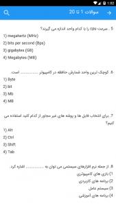 اسکرین شات برنامه سوالات عمومی استخدامی 5