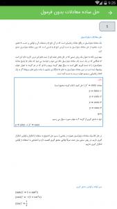 اسکرین شات برنامه حل سریع معادلات دیفرانسیل 2