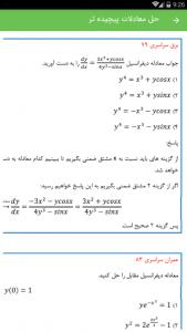اسکرین شات برنامه حل سریع معادلات دیفرانسیل 4