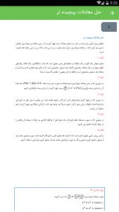اسکرین شات برنامه حل سریع معادلات دیفرانسیل 3