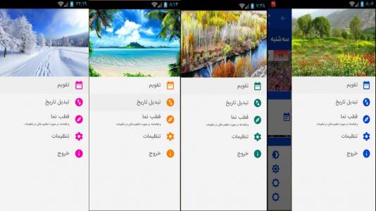 اسکرین شات برنامه تقویم سال ۹۹ _ ۴۰۰ اذان گو صبح فارسی 9