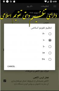 اسکرین شات برنامه تقویم سال ۹۹ _ ۴۰۰ اذان گو صبح فارسی 1