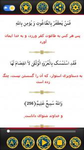 اسکرین شات برنامه آیه الکرسی (همراه صوت و ترجمه) 3