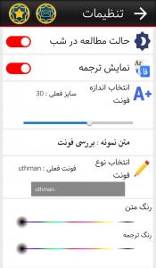 اسکرین شات برنامه آیه الکرسی (همراه صوت و ترجمه) 7