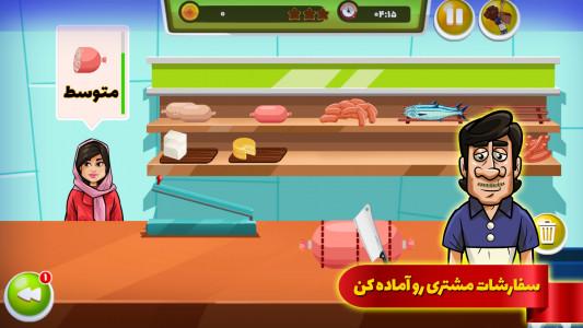 اسکرین شات بازی کاسب کار 3
