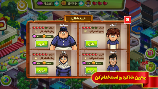 اسکرین شات بازی کاسب کار 6