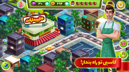 اسکرین شات بازی کاسب کار 1