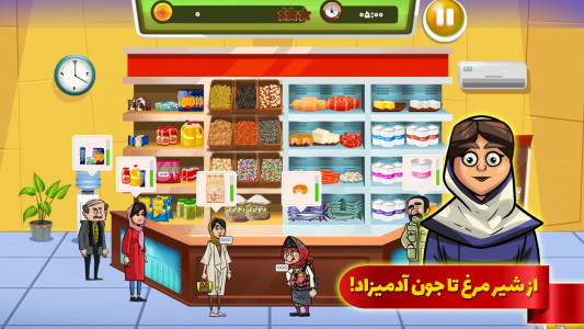 اسکرین شات بازی کاسب کار 5