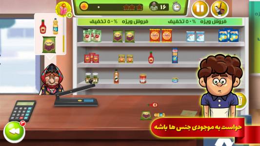 اسکرین شات بازی کاسب کار 4