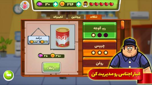 اسکرین شات بازی کاسب کار 2
