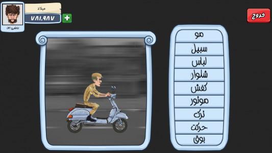 اسکرین شات بازی بازی موتوری 3