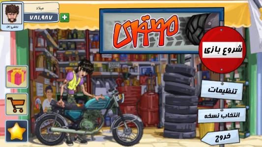 اسکرین شات بازی بازی موتوری 1