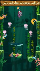 اسکرین شات بازی امیرو ماهی بگیر 8